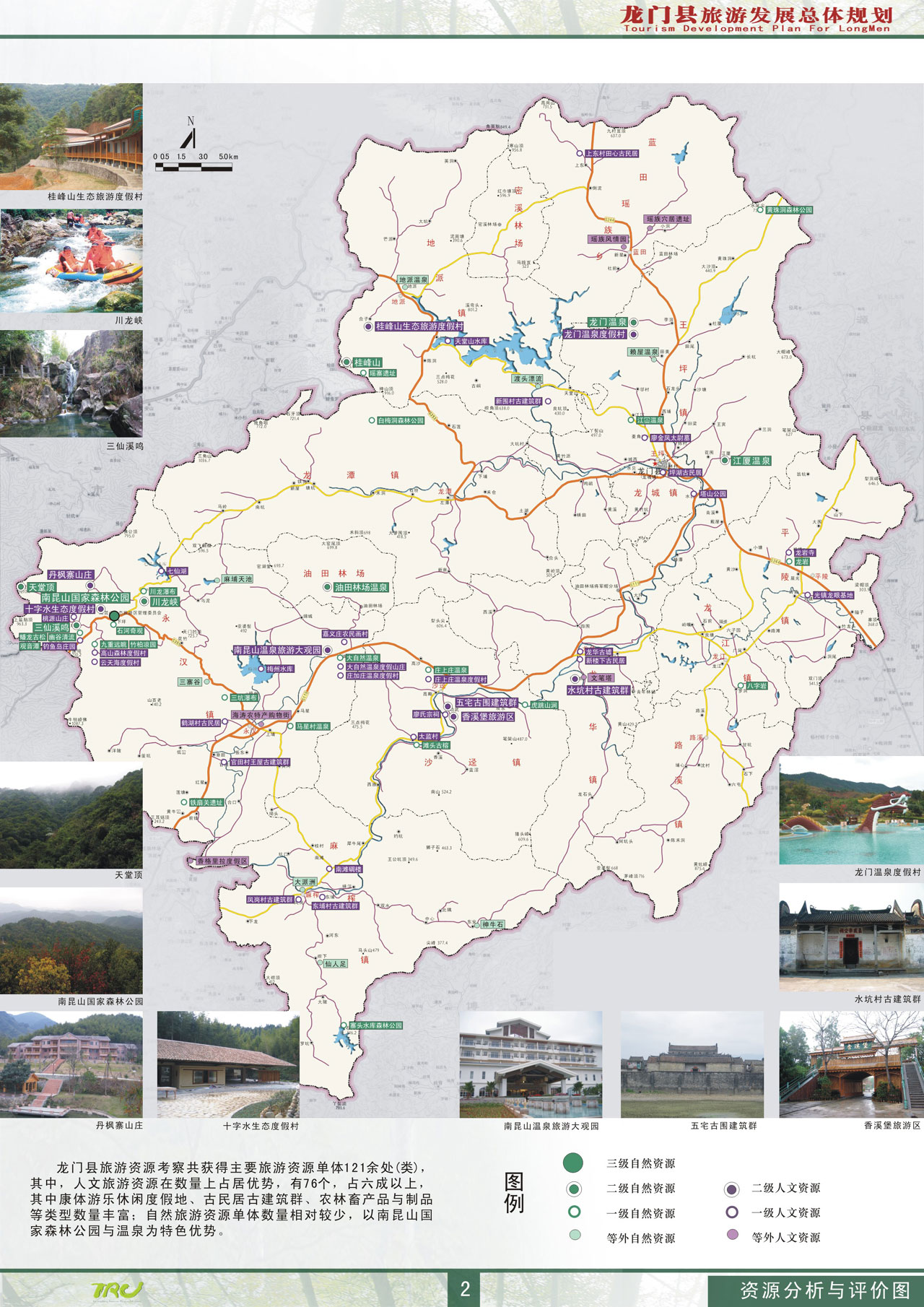 惠州市龙门县景点分布图(高清)