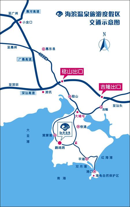 """深圳出发:由深汕高速公路出发,约1小时车程后于""""惠东稔山&rdqu"""